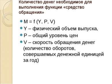Количество денег необходимое для выполнения функции «средство обращения» M = ...