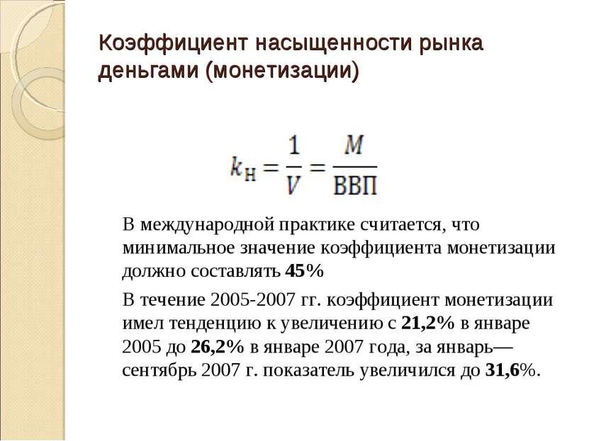 Коэффициент насыщенности рынка деньгами (монетизации) В международной практик...