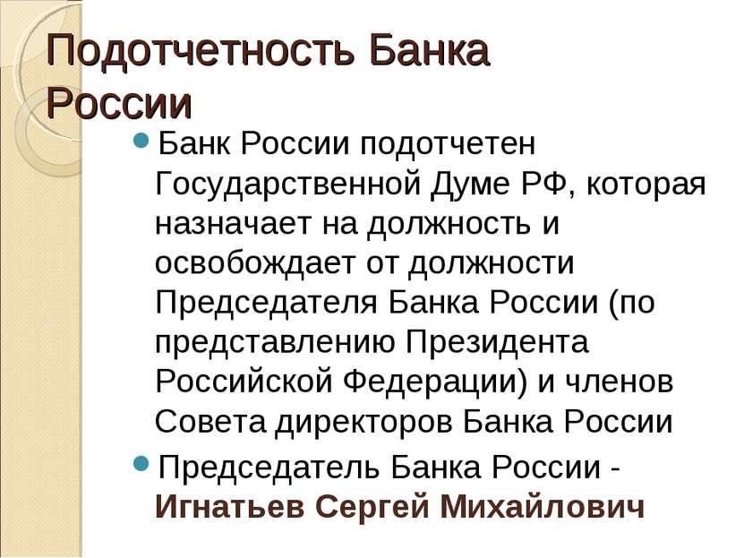 Подотчетность Банка России Банк России подотчетен Государственной Думе РФ, ко...