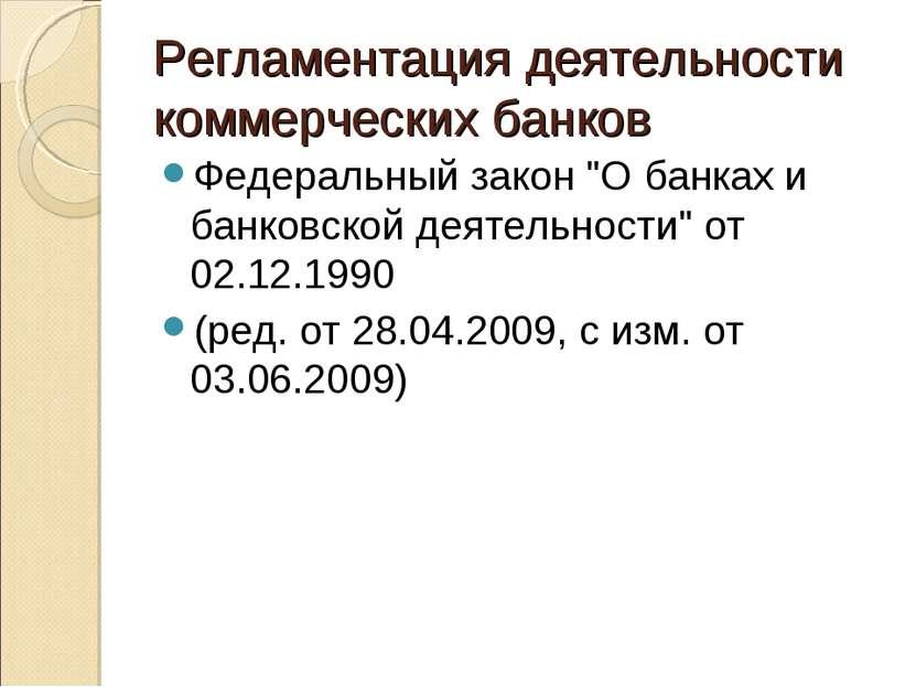 """Регламентация деятельности коммерческих банков Федеральный закон """"О банках и ..."""