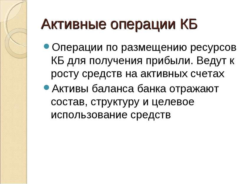 Активные операции КБ Операции по размещению ресурсов КБ для получения прибыли...