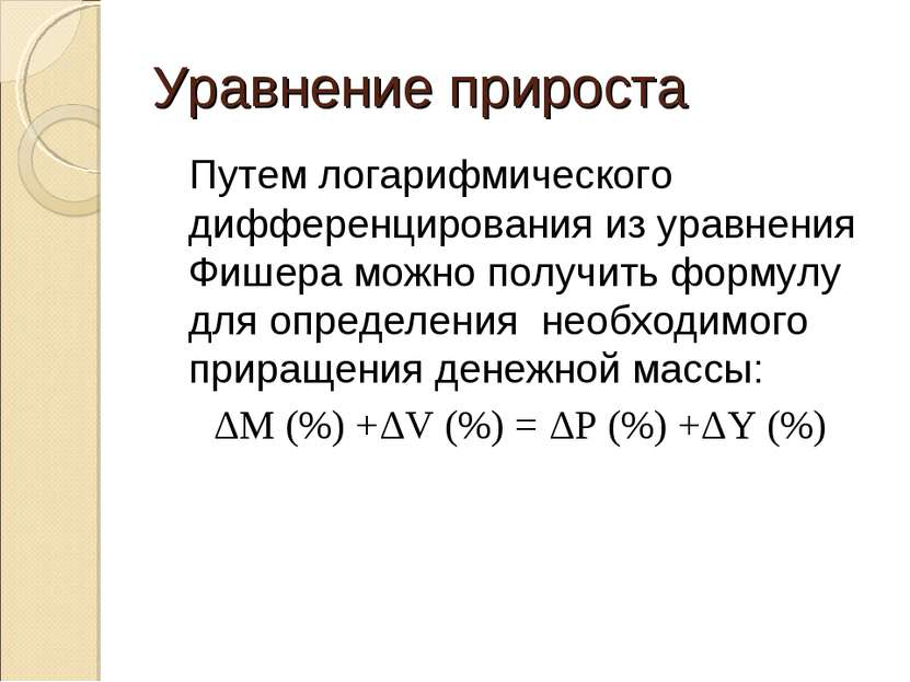 Уравнение прироста Путем логарифмического дифференцирования из уравнения Фише...
