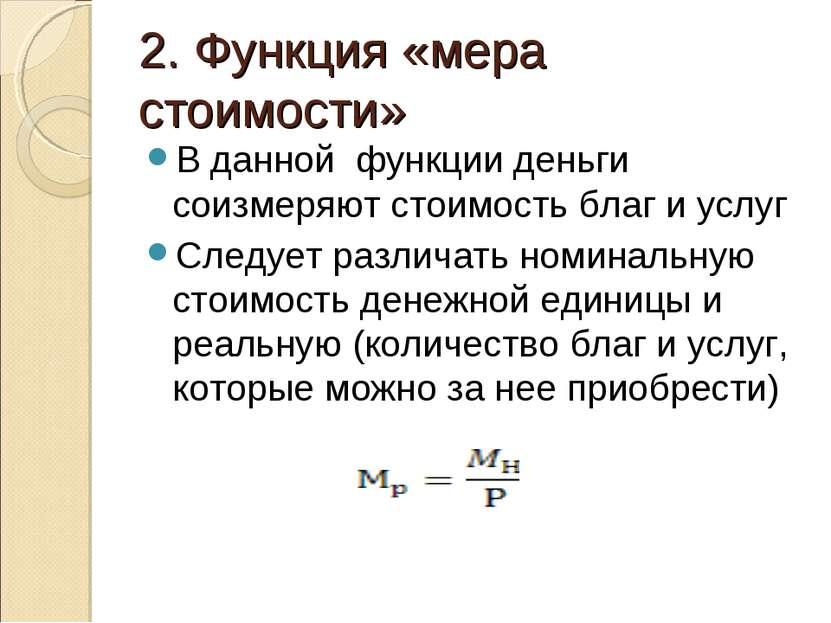 2. Функция «мера стоимости» В данной функции деньги соизмеряют стоимость благ...