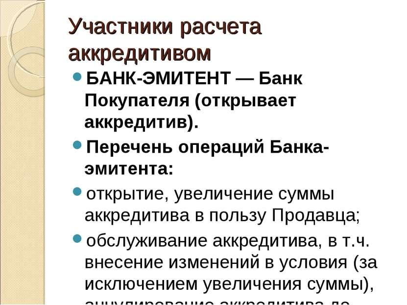 Участники расчета аккредитивом БАНК-ЭМИТЕНТ— Банк Покупателя (открывает аккр...