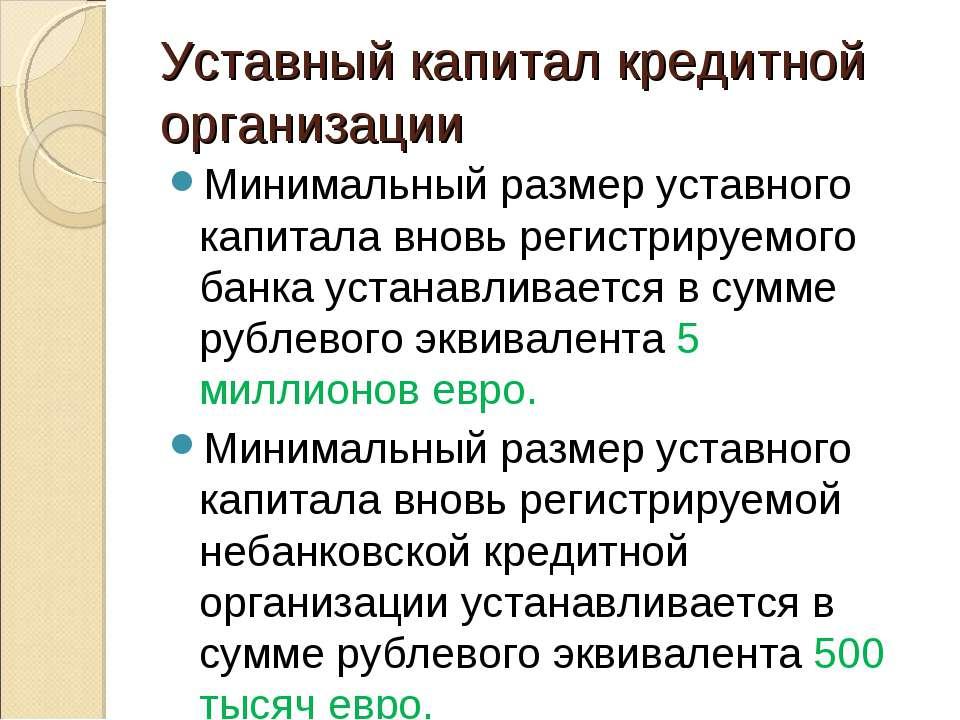 Уставный капитал кредитной организации Минимальный размер уставного капитала ...