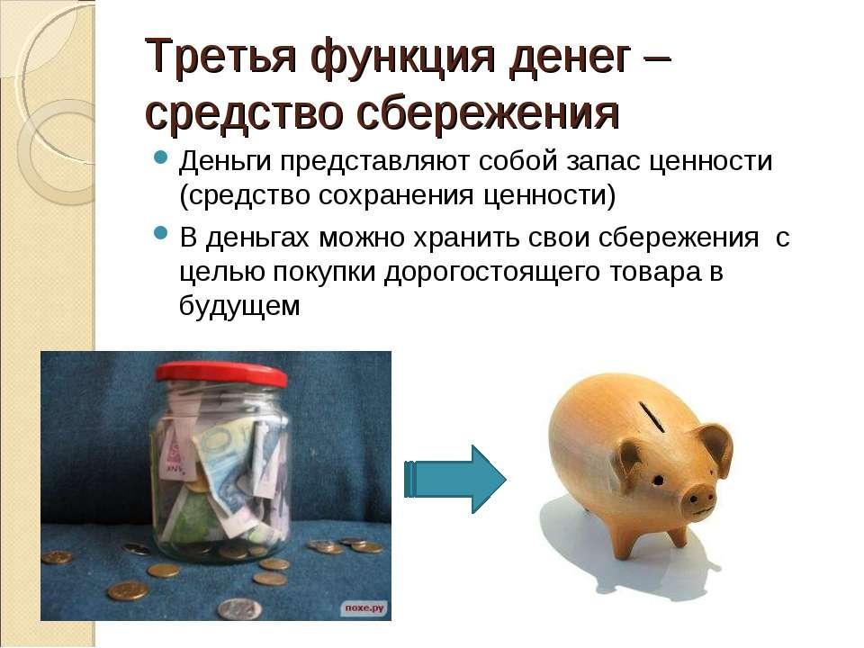 Третья функция денег – средство сбережения Деньги представляют собой запас це...