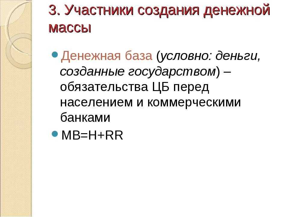 3. Участники создания денежной массы Денежная база (условно: деньги, созданны...