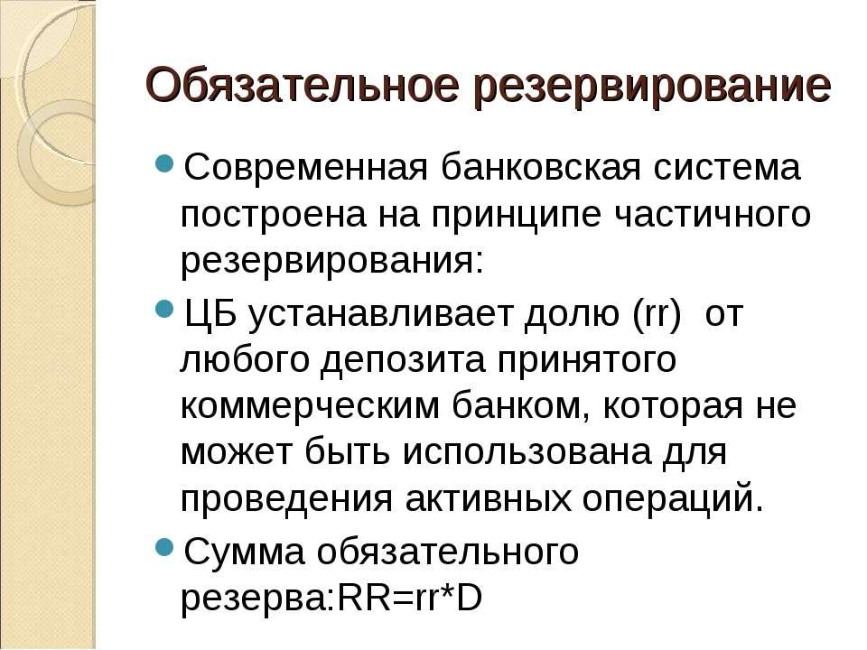 Обязательное резервирование Современная банковская система построена на принц...