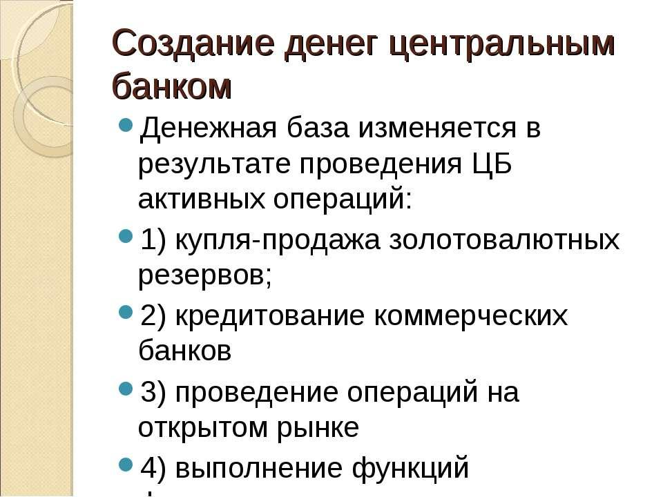 Создание денег центральным банком Денежная база изменяется в результате прове...