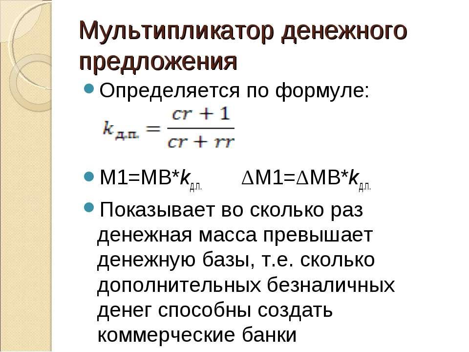 Мультипликатор денежного предложения Определяется по формуле: M1=MB*kд.п. ΔM1...