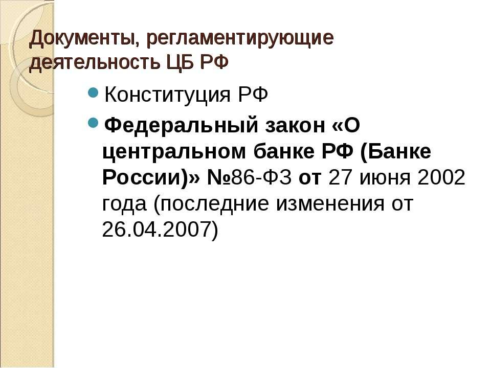 Документы, регламентирующие деятельность ЦБ РФ Конституция РФ Федеральный зак...