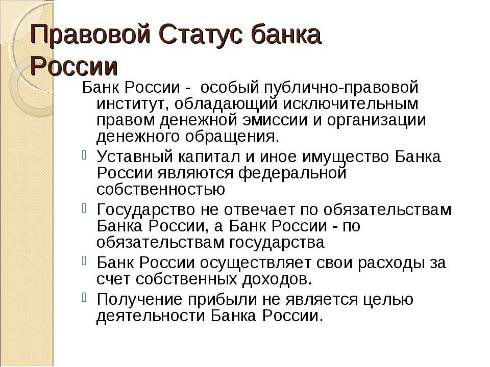 Правовой Статус банка России Банк России - особый публично-правовой институт,...
