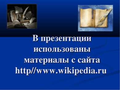 В презентации использованы материалы с сайта http//www.wikipedia.ru