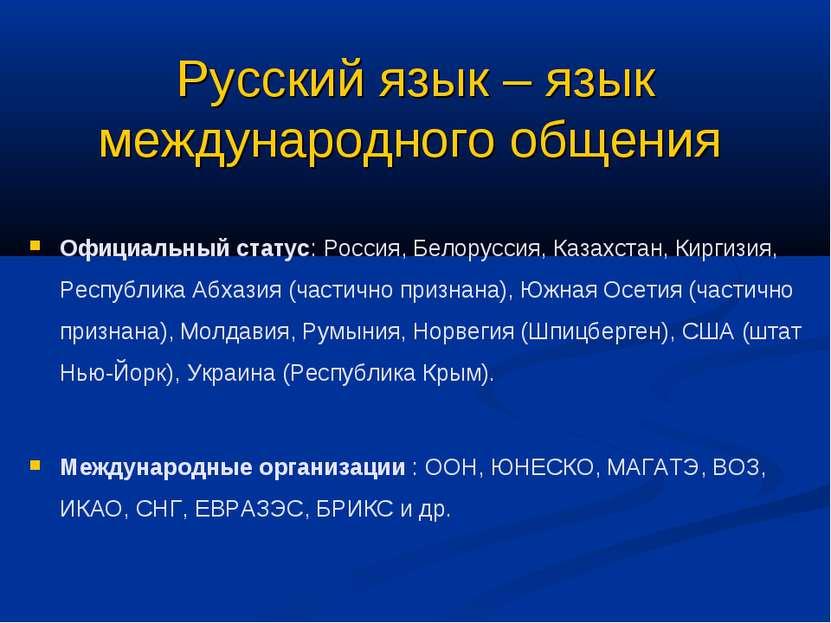 Русский язык – язык международного общения Официальный статус:Россия, Белору...