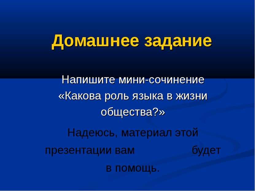 Домашнее задание Напишите мини-сочинение «Какова роль языка в жизни общества?...