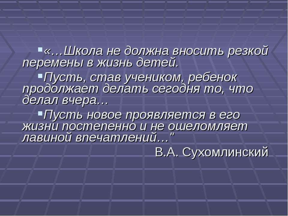 «…Школа не должна вносить резкой перемены в жизнь детей. Пусть, став учеником...