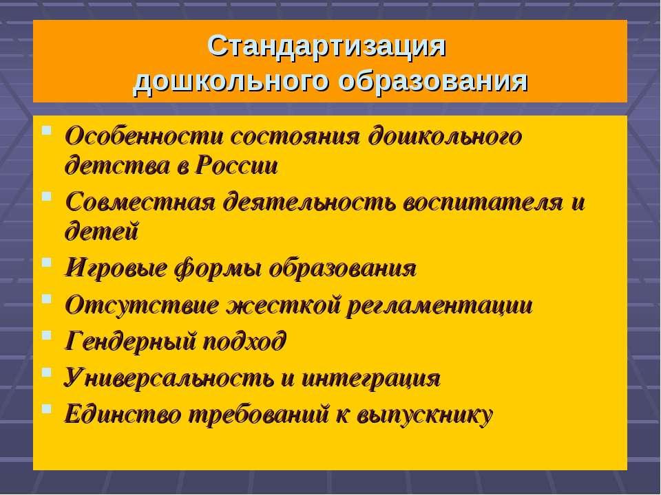 Стандартизация дошкольного образования Особенности состояния дошкольного детс...