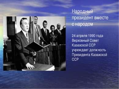 Народный президент вместе с народом 24 апреля 1990 года Верховный Совет Казах...