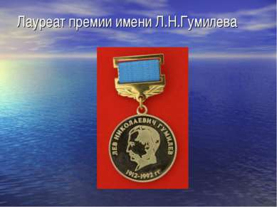 Лауреат премии имени Л.Н.Гумилева