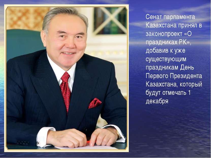 Сенат парламента Казахстана принял в законопроект «О праздниках РК», добавив ...