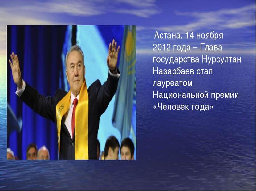 Астана. 14 ноября 2012 года – Глава государства Нурсултан Назарбаев стал лаур...
