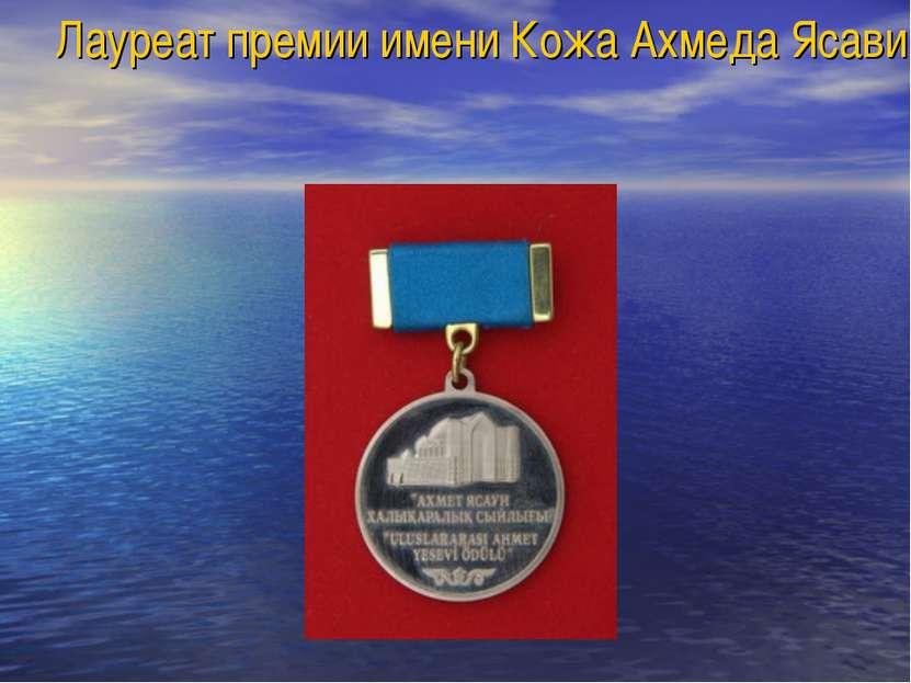 Лауреат премии имени Кожа Ахмеда Ясави