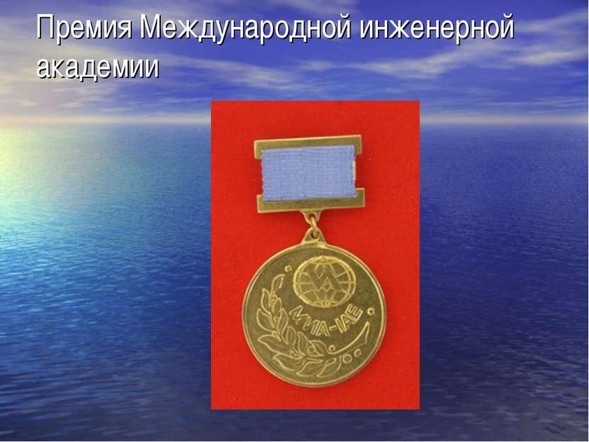 Премия Международной инженерной академии