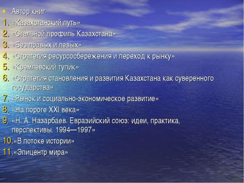 Автор книг «Казахстанский путь» «Стальной профиль Казахстана» «Без правых и л...