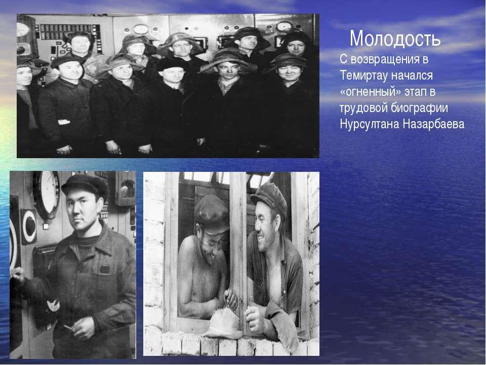 Молодость С возвращения в Темиртау начался «огненный» этап в трудовой биограф...