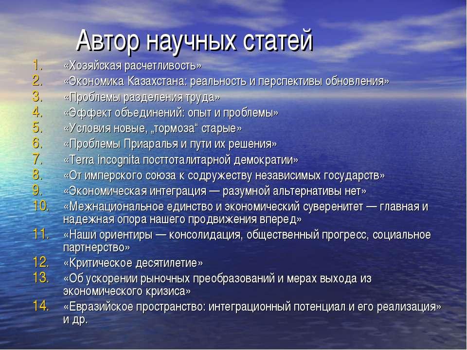 Автор научных статей «Хозяйская расчетливость» «Экономика Казахстана: реально...
