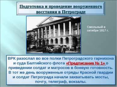 Смольный в октябре 1917 г.