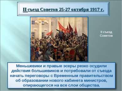II съезд Советов