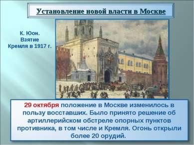 К. Юон. Взятие Кремля в 1917 г.