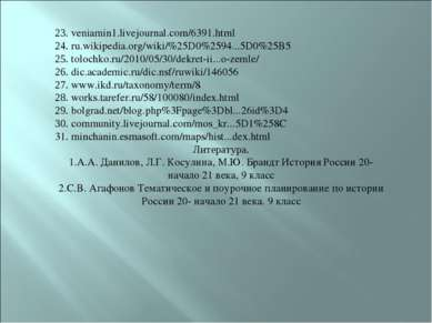 23. veniamin1.livejournal.com/6391.html 24. ru.wikipedia.org/wiki/%25D0%2594....