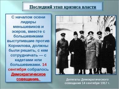 Делегаты Демократического совещания 14 сентября 1917 г.