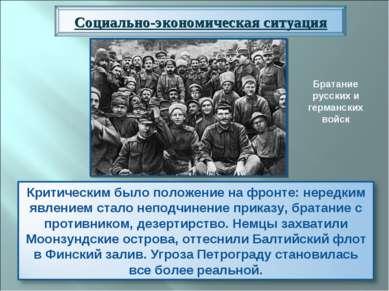 Братание русских и германских войск