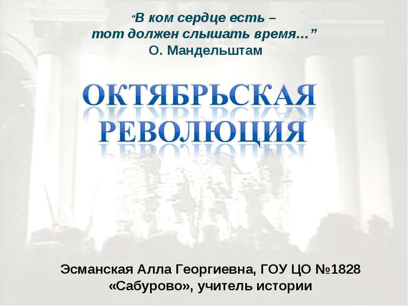 """""""В ком сердце есть – тот должен слышать время…"""" О. Мандельштам Эсманская Алла..."""