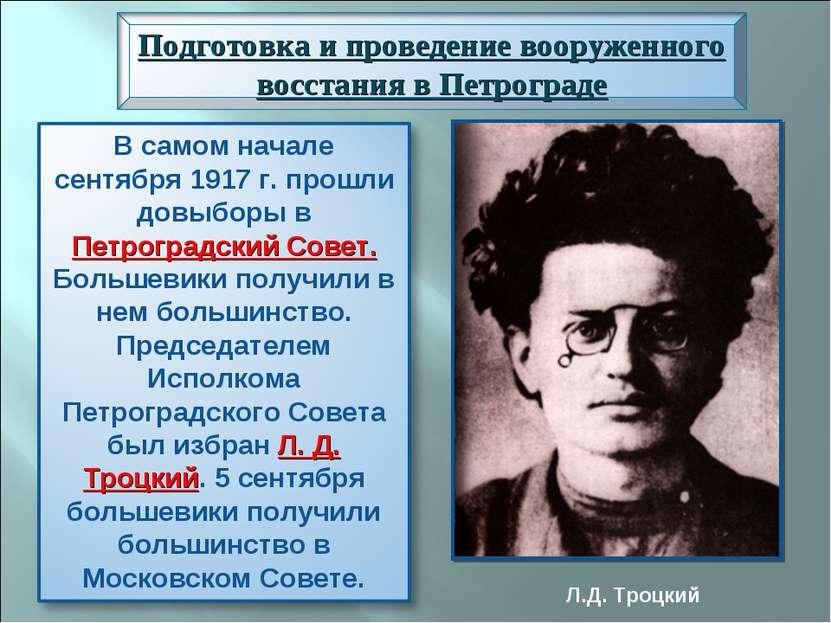 Л.Д. Троцкий