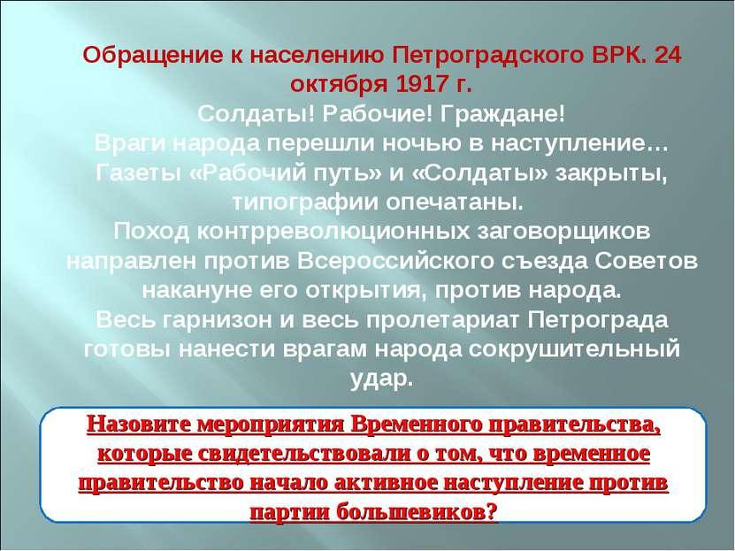 Обращение к населению Петроградского ВРК. 24 октября 1917 г. Солдаты! Рабочие...