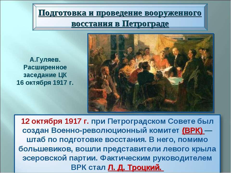 А.Гуляев. Расширенное заседание ЦК 16 октября 1917 г.