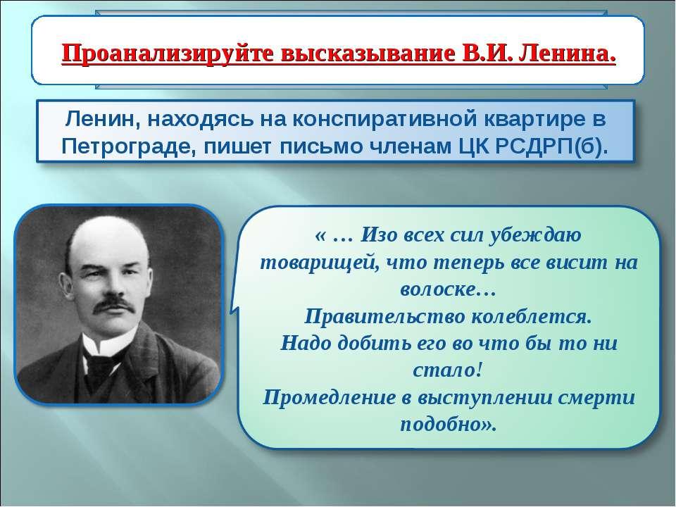 Проанализируйте высказывание В.И. Ленина.