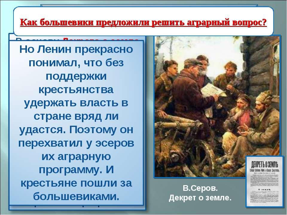 В.Серов. Декрет о земле. Как большевики предложили решить аграрный вопрос?