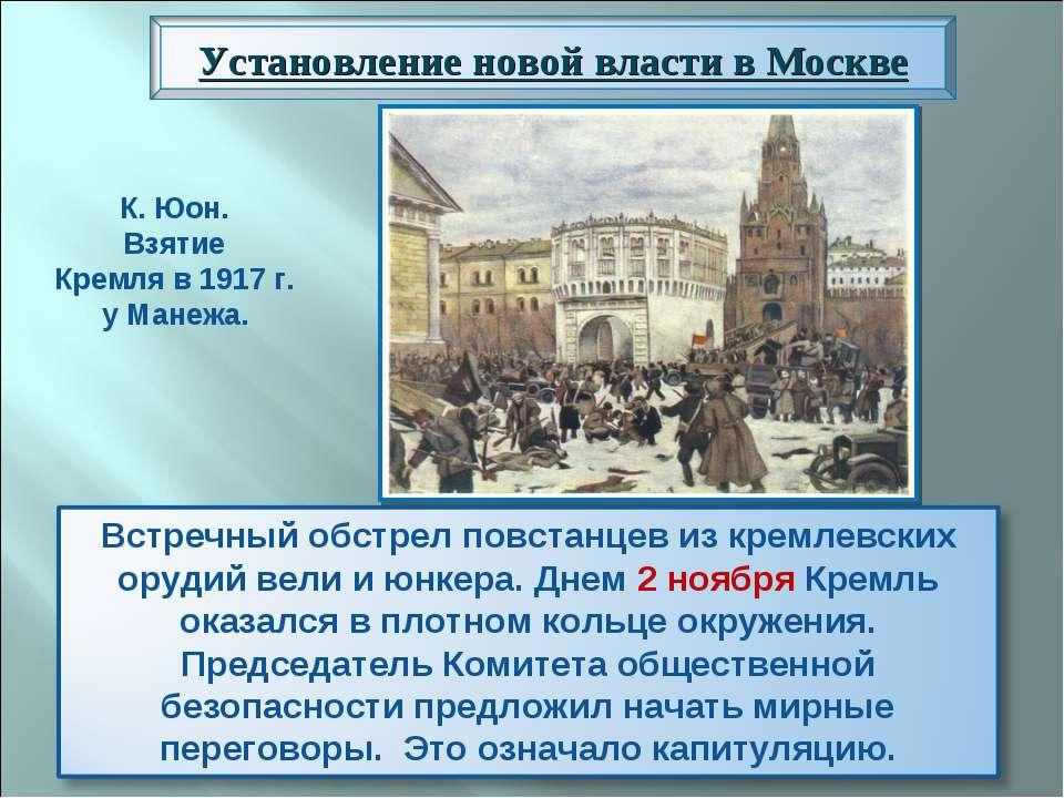 К. Юон. Взятие Кремля в 1917 г. у Манежа.