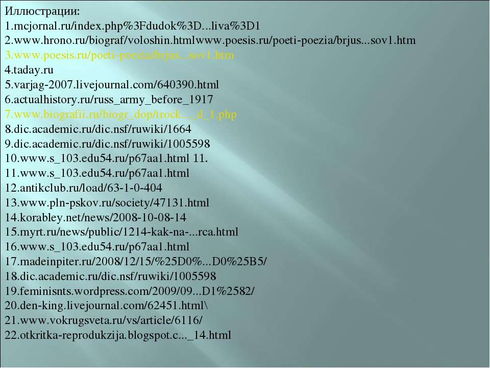 Иллюстрации: mcjornal.ru/index.php%3Fdudok%3D...liva%3D1 www.hrono.ru/biograf...