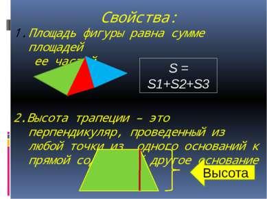 Свойства: Площадь фигуры равна сумме площадей ее частей 2.Высота трапеции – э...