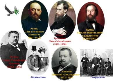 Купец Кузьма Терентьевич Солдатенков (1818–1901) Абрикосовы Бахрушины Купец Т...