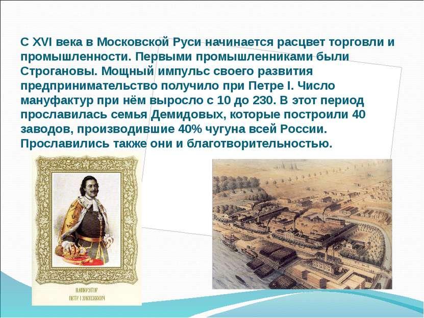 С XVI века в Московской Руси начинается расцвет торговли и промышленности. Пе...