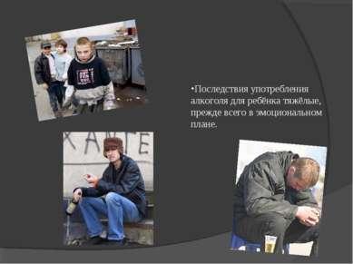 Последствия употребления алкоголя для ребёнка тяжёлые, прежде всего в эмоцион...