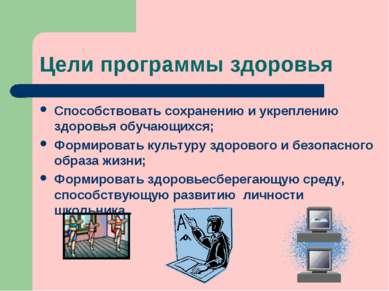 Цели программы здоровья Способствовать сохранению и укреплению здоровья обуча...