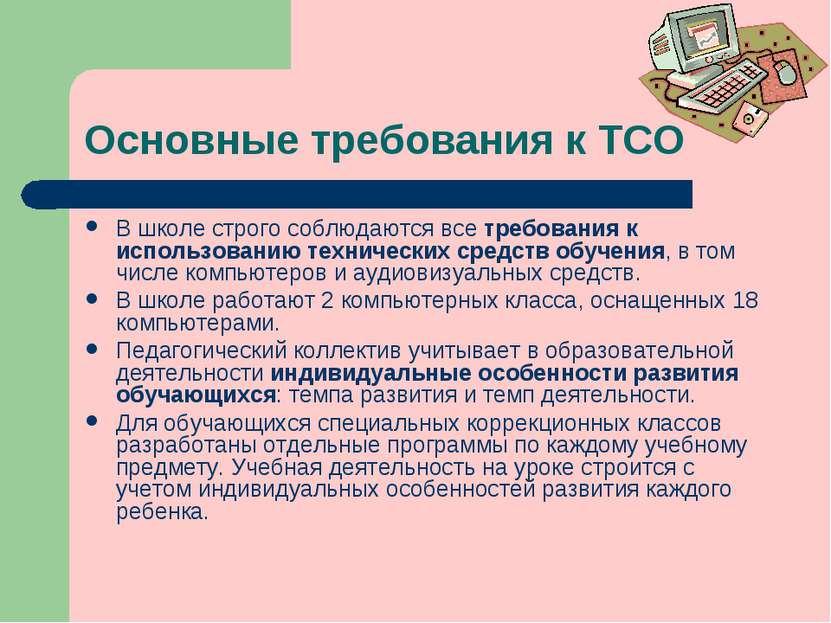 Основные требования к ТСО В школе строго соблюдаются всетребования к использ...